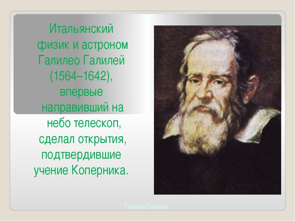 Итальянский физикиастроном ГалилеоГалилей (1564–1642), впервые направив...