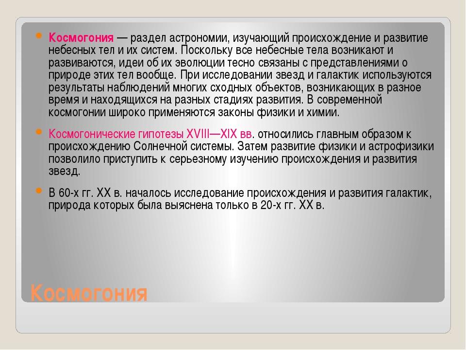 Космогония Космогония — раздел астрономии, изучающий происхождение и развитие...