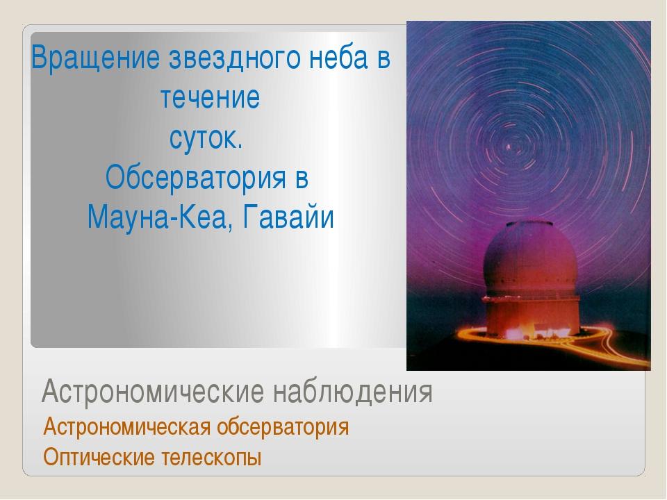 Астрономические наблюдения Астрономическая обсерватория Оптические телескопы...