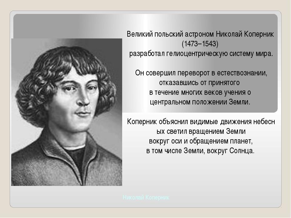 НиколайКоперник Великийпольскийастроном НиколайКоперник (1473–1543) раз...