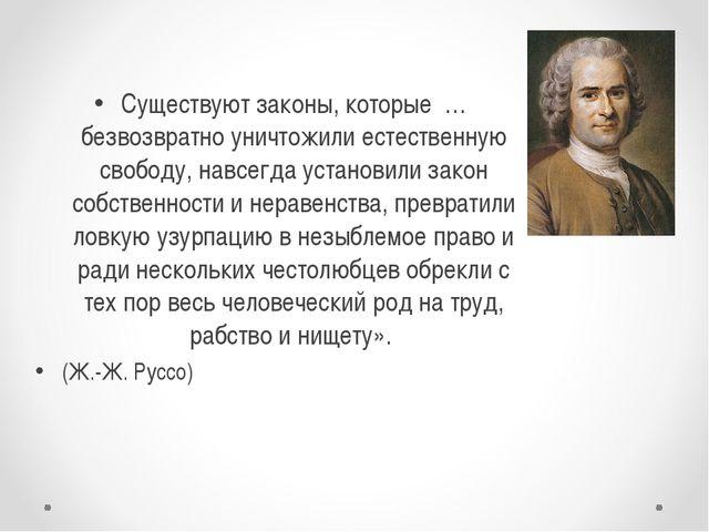Существуют законы, которые … безвозвратно уничтожили естественную свободу, на...