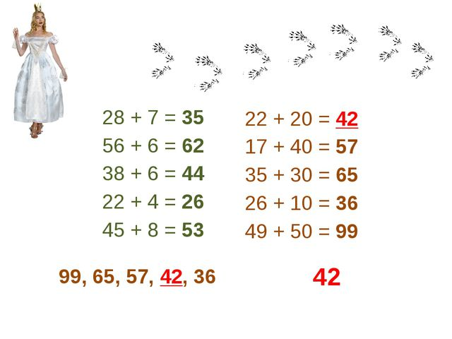 28 + 7 = 35 56 + 6 = 62 38 + 6 = 44 22 + 4 = 26 45 + 8 = 53 22 + 20 = 42 17 +...