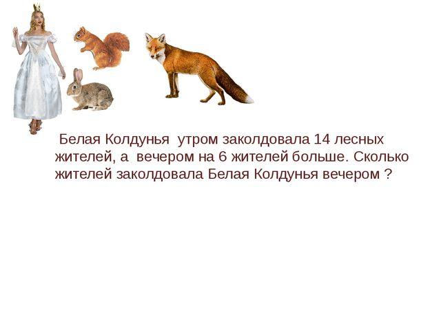 Белая Колдунья утром заколдовала 14 лесных жителей, а вечером на 6 жителей б...
