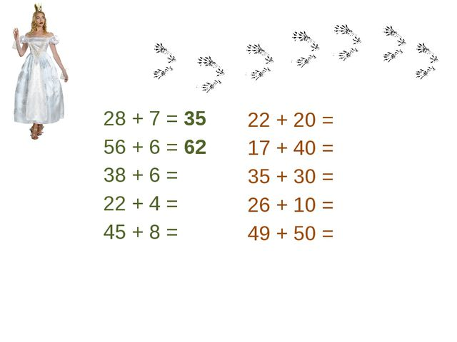 28 + 7 = 35 56 + 6 = 62 38 + 6 = 22 + 4 = 45 + 8 = 22 + 20 = 17 + 40 = 35 + 3...