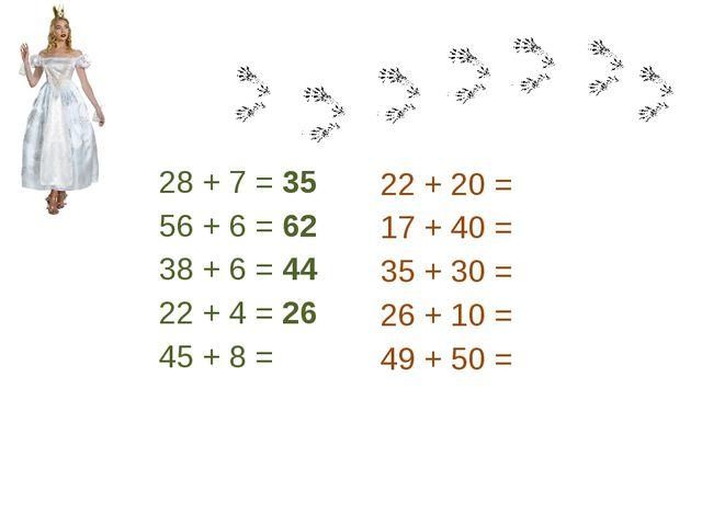 28 + 7 = 35 56 + 6 = 62 38 + 6 = 44 22 + 4 = 26 45 + 8 = 22 + 20 = 17 + 40 =...
