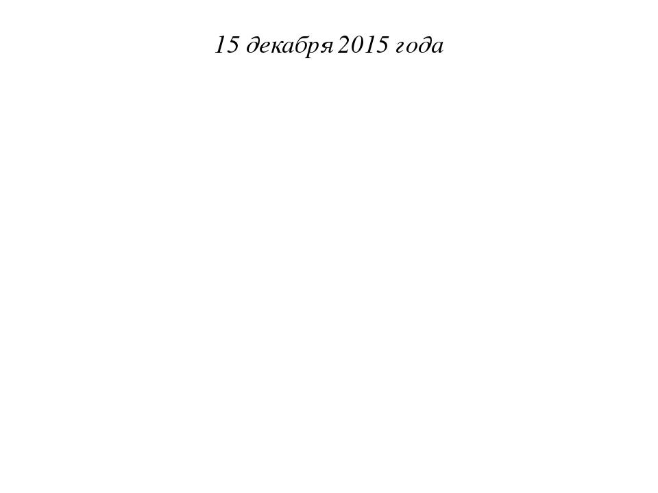 15 декабря 2015 года