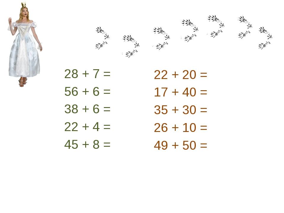 28 + 7 = 56 + 6 = 38 + 6 = 22 + 4 = 45 + 8 = 22 + 20 = 17 + 40 = 35 + 30 = 26...