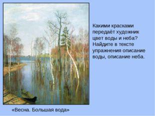 «Весна. Большая вода» Какими красками передаёт художник цвет воды и неба? Най