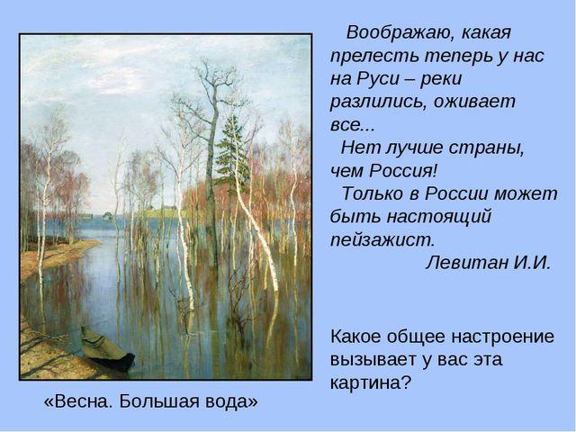 Воображаю, какая прелесть теперь у нас на Руси – реки разлились, оживает все...