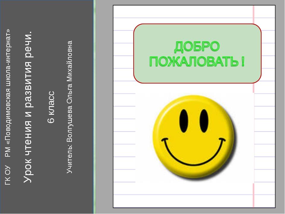 ГК ОУ РМ «Поводимовская школа-интернат» Урок чтения и развития речи. 6 класс...