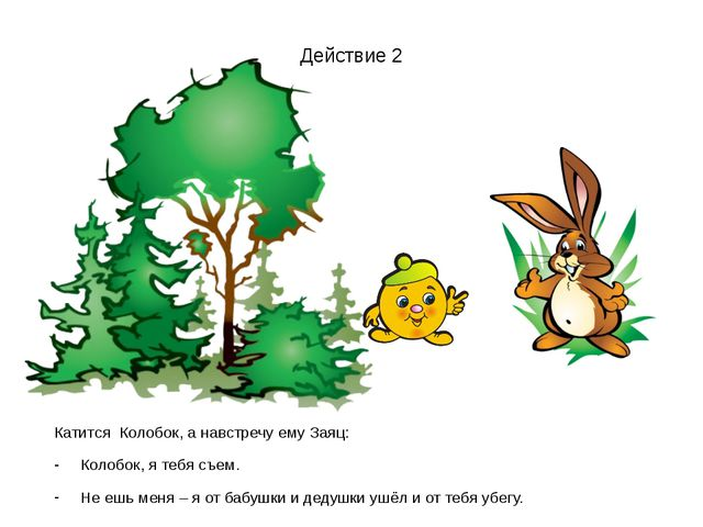Действие 4 Катится Колобок, а навстречу ему Медведь: Колобок, я тебя съем. Не...