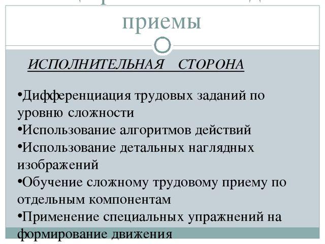 Специфические методы и приемы ИСПОЛНИТЕЛЬНАЯ СТОРОНА Дифференциация трудовых...