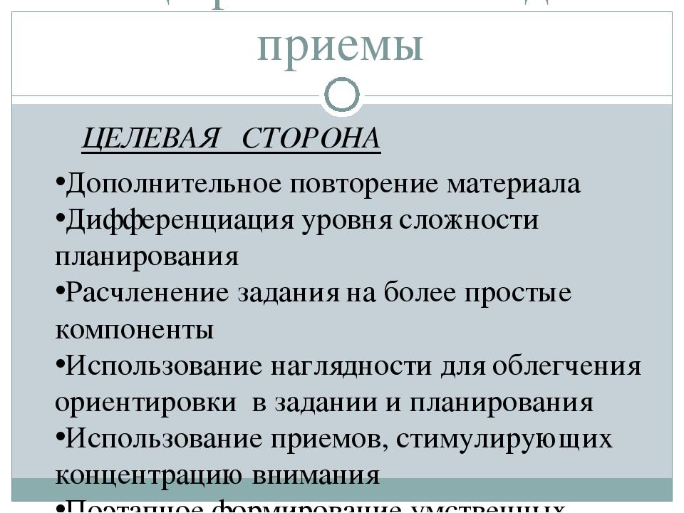 Специфические методы и приемы ЦЕЛЕВАЯ СТОРОНА Дополнительное повторение матер...