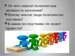 От чего зависит политическая активность населения? Почему многие люди полити