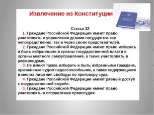 Извлечение из Конституции РФ Статья 32 1. Граждане Российской Федерации имею
