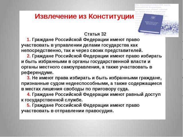 Извлечение из Конституции РФ Статья 32 1. Граждане Российской Федерации имею...