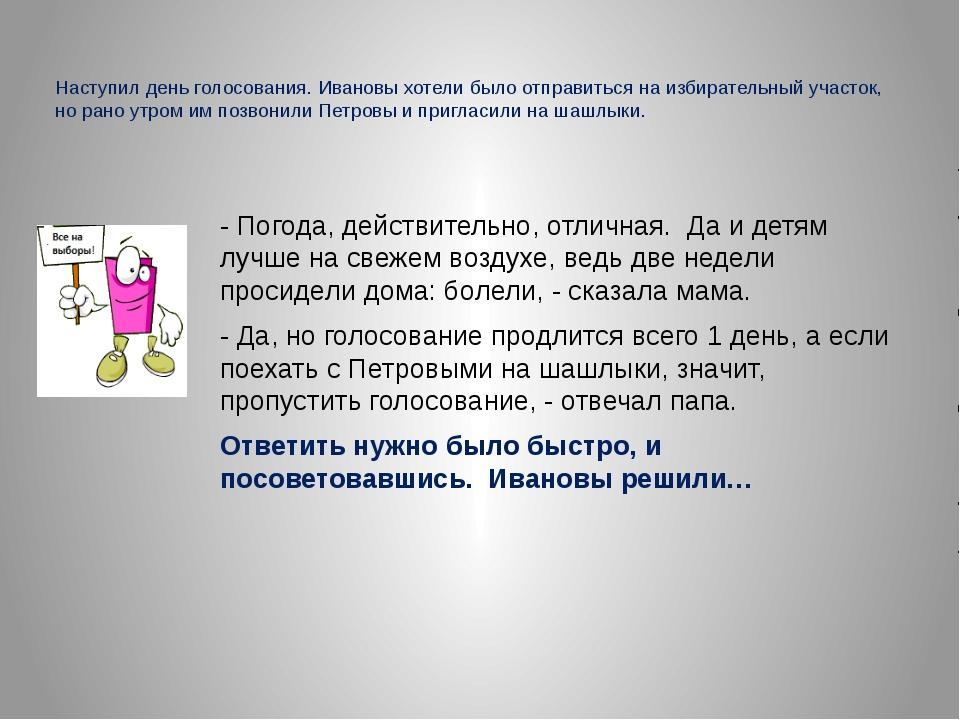 Наступил день голосования. Ивановы хотели было отправиться на избирательный у...