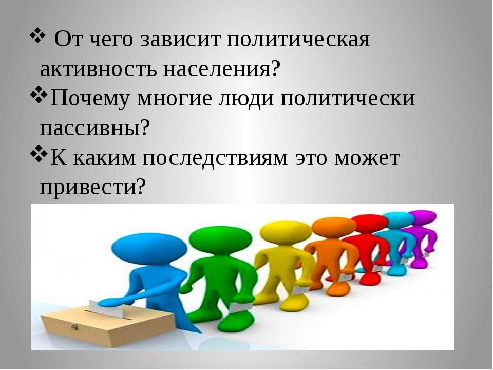 От чего зависит политическая активность населения? Почему многие люди полити...