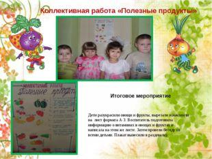 Коллективная работа «Полезные продукты» Итоговое мероприятие Дети разукрасили