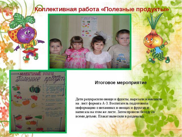 Коллективная работа «Полезные продукты» Итоговое мероприятие Дети разукрасили...