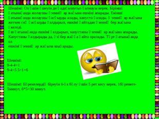 Шешімі: Бөренелердің біреуін 6-ға бөлу үшін 5 рет кесу керек. 1бөренеге- 5мин
