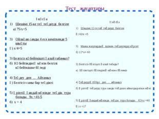 ІІ нұсқа Шешімі 12-ге тең теңдеуді белгіле ә) 60/х =5 Мына жазулардың ішінен