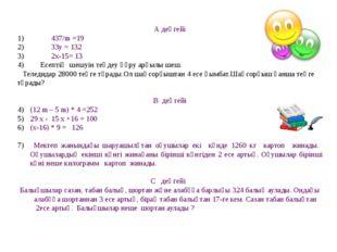 А деңгейі 437/m =19 33y = 132 2x-15= 13 4) Есептің шешуін теңдеу құру арқылы