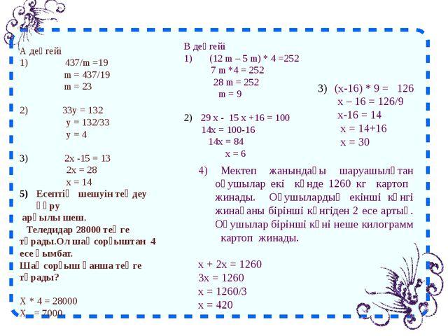 А деңгейі 1) 437/m =19 m = 437/19 m = 23 2) 33y = 132 y = 132/33 y = 4 2x -1...
