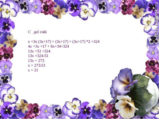 С деңгейі х +3х (3х+17) + (3х+17) + (3х+17) *2 =324 4x +3x +17 + 6x+34=324 1...
