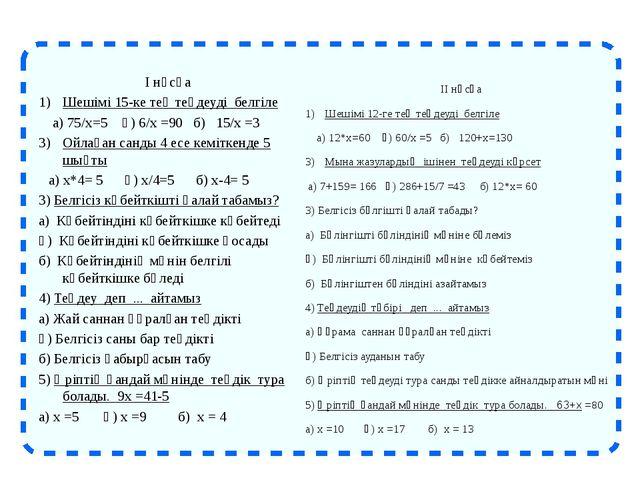 ІІ нұсқа Шешімі 12-ге тең теңдеуді белгіле а) 12*х=60 ә) 60/х =5 б) 120+х=13...