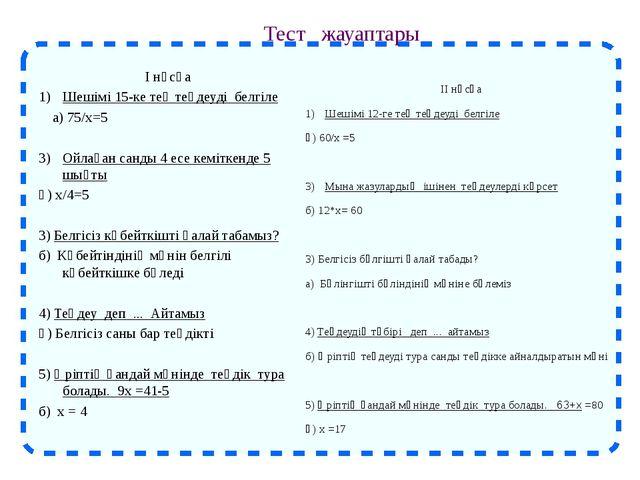 ІІ нұсқа Шешімі 12-ге тең теңдеуді белгіле ә) 60/х =5 Мына жазулардың ішінен...
