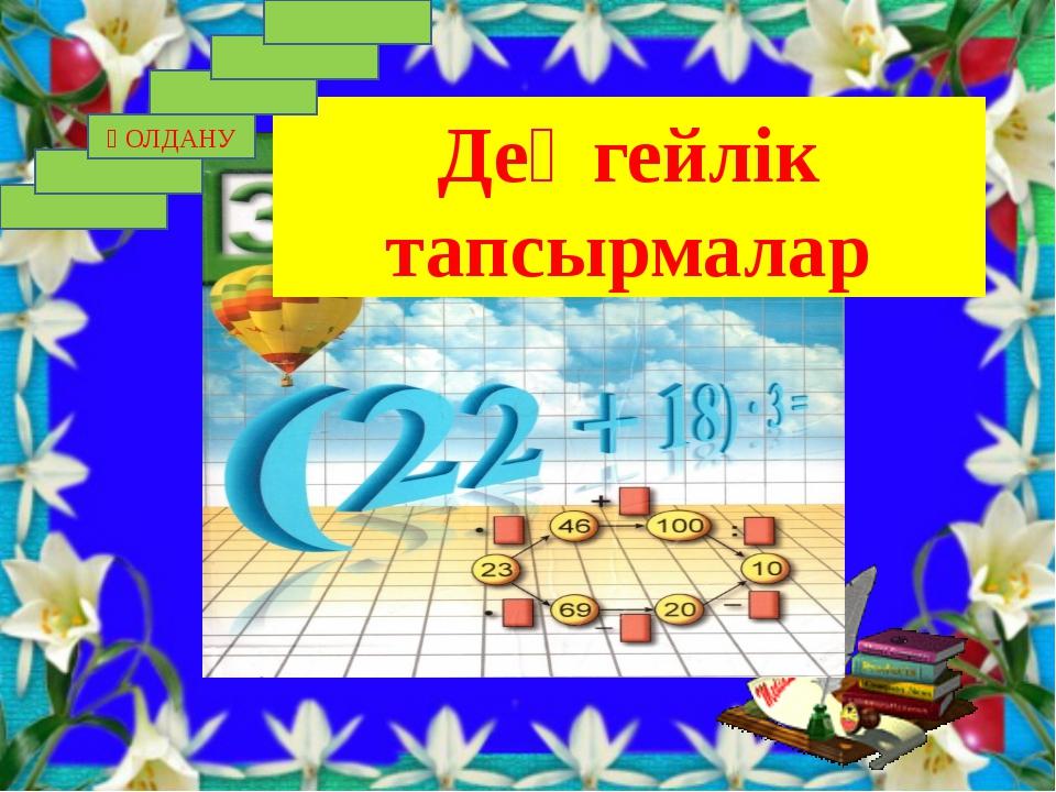 Деңгейлік тапсырмалар ҚОЛДАНУ
