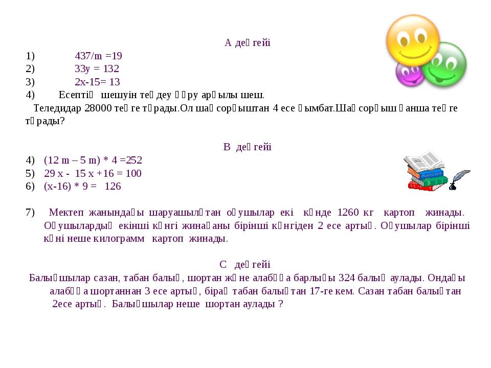 А деңгейі 437/m =19 33y = 132 2x-15= 13 4) Есептің шешуін теңдеу құру арқылы...