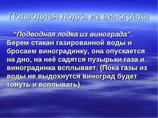 """Подводная лодка из винограда """"Подводная лодка из винограда"""". Берем стакан газ"""