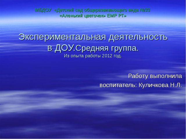 МБДОУ «Детский сад общеразвивающего вида №33 «Аленький цветочек» ЕМР РТ» Эксп...