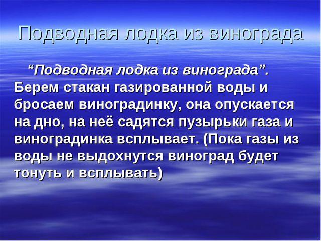 """Подводная лодка из винограда """"Подводная лодка из винограда"""". Берем стакан газ..."""