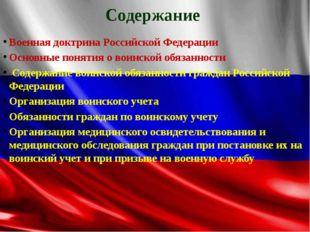 Содержание Военная доктрина Российской Федерации Основные понятия о воинской