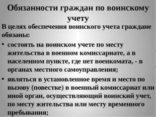 Обязанности граждан по воинскому учету В целях обеспечения воинского учета гр