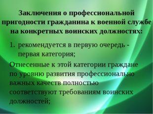 Заключения о профессиональной пригодности гражданина к военной службе на конк