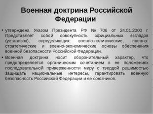 Военная доктрина Российской Федерации утверждена Указом Президента РФ № 706 о