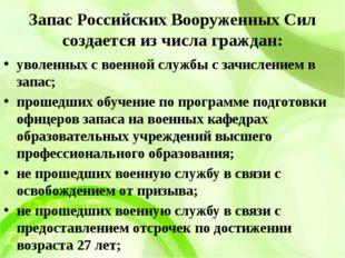 Запас Российских Вооруженных Сил создается из числа граждан: уволенных с воен