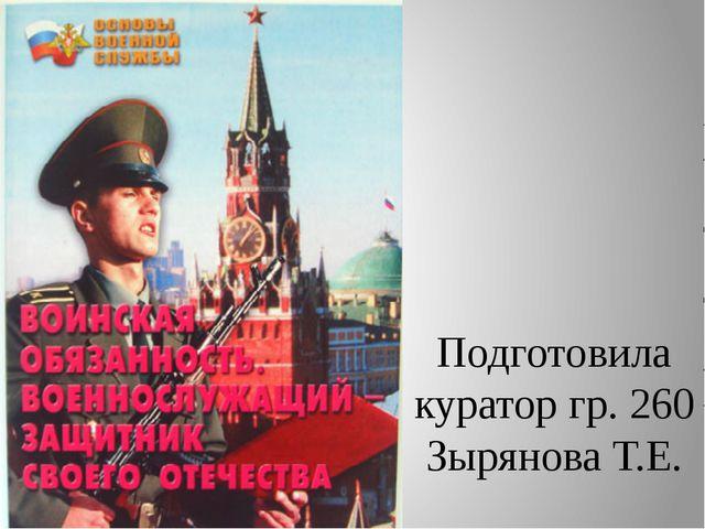 Подготовила куратор гр. 260 Зырянова Т.Е.