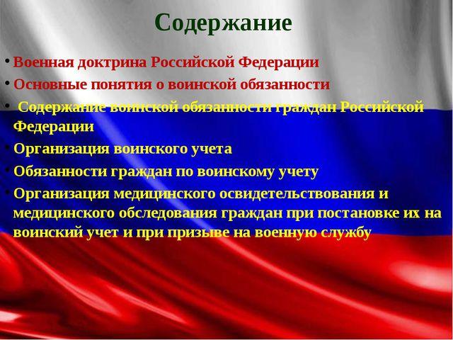 Содержание Военная доктрина Российской Федерации Основные понятия о воинской...
