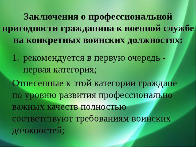 Заключения о профессиональной пригодности гражданина к военной службе на конк...