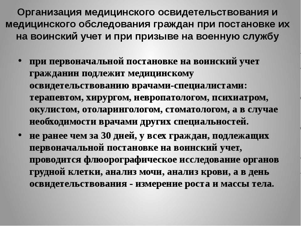 Организация медицинского освидетельствования и медицинского обследования граж...