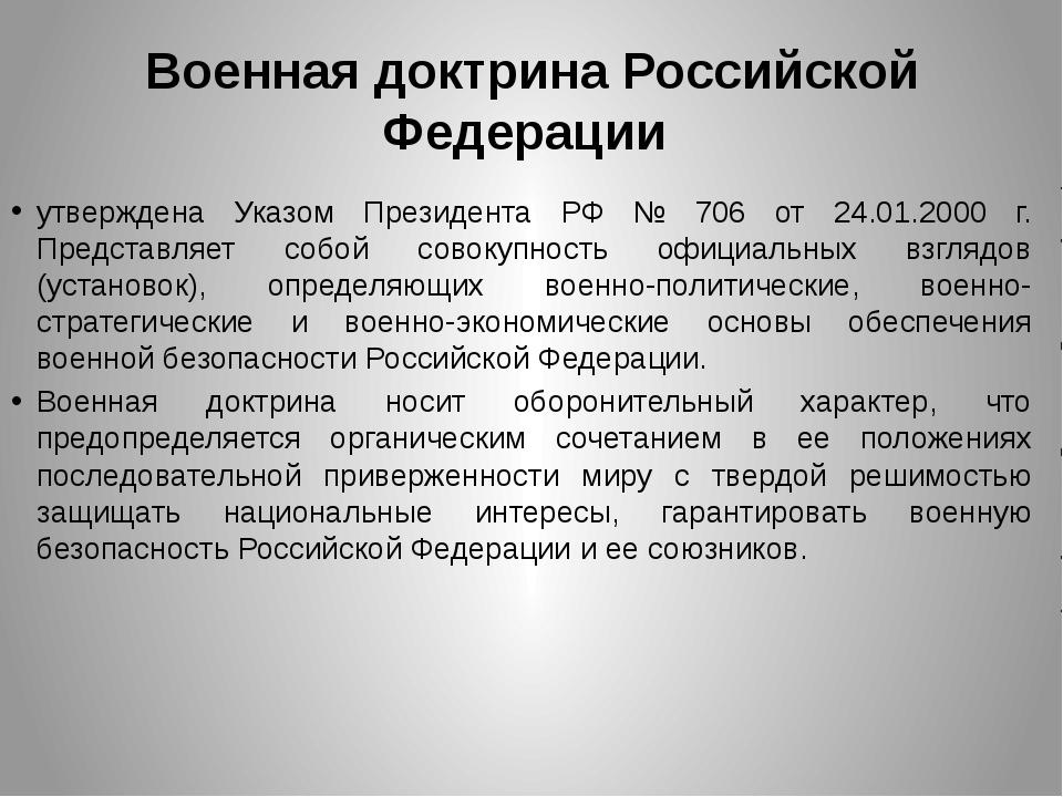 Военная доктрина Российской Федерации утверждена Указом Президента РФ № 706 о...