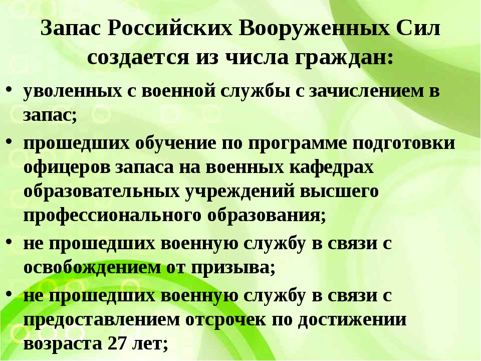 Запас Российских Вооруженных Сил создается из числа граждан: уволенных с воен...