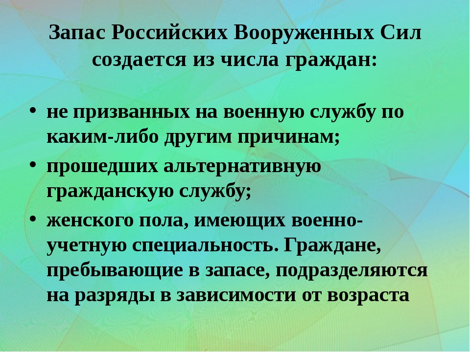 Запас Российских Вооруженных Сил создается из числа граждан: не призванных на...