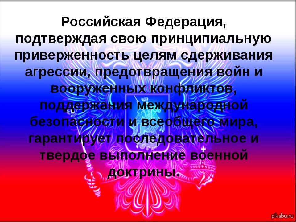 Российская Федерация, подтверждая свою принципиальную приверженность целям сд...