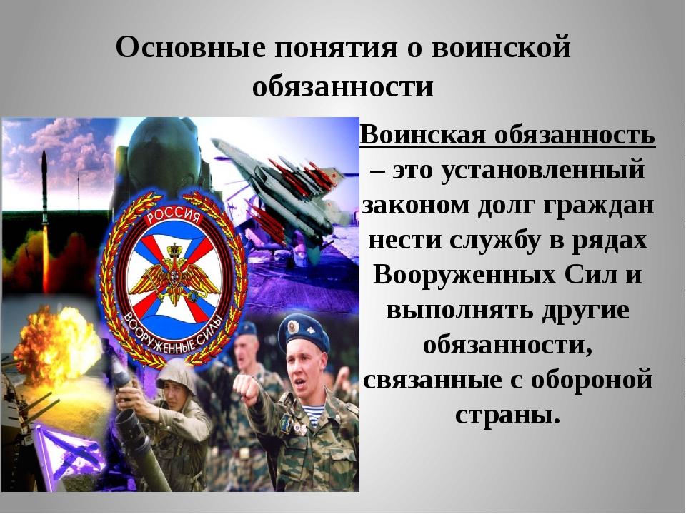 Основные понятия о воинской обязанности Воинская обязанность – это установлен...